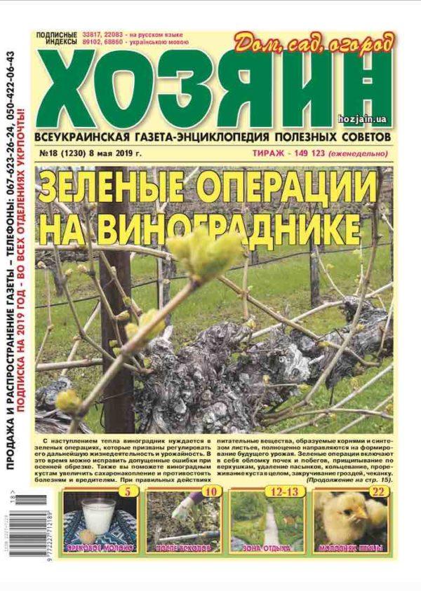 """Газета """"Хозяин"""" №18"""