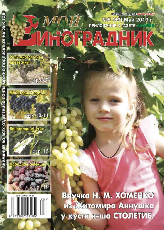 """Мой виноградник"" №5/2019"