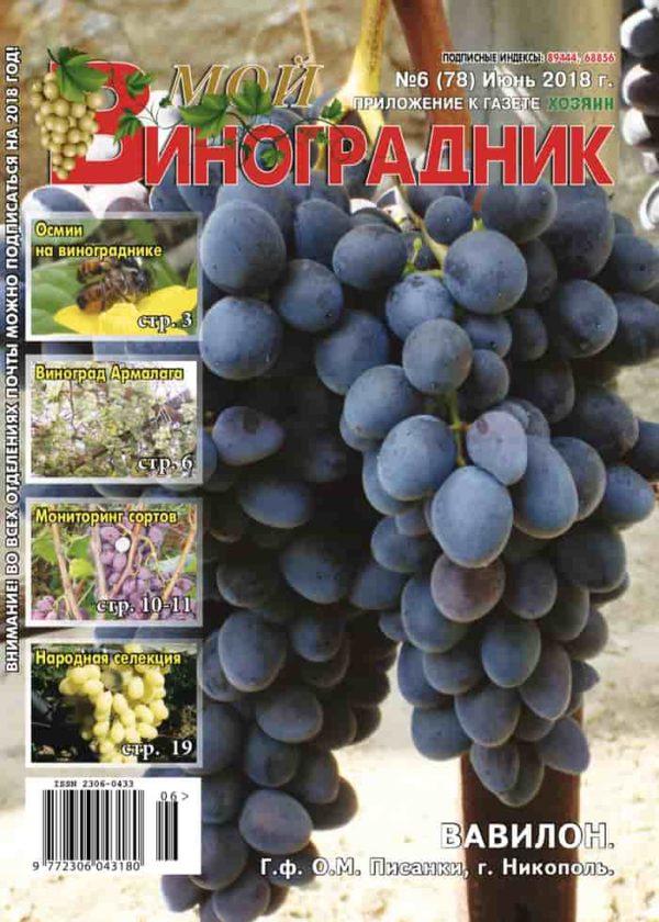 """Мой виноградник"" №6/2018"