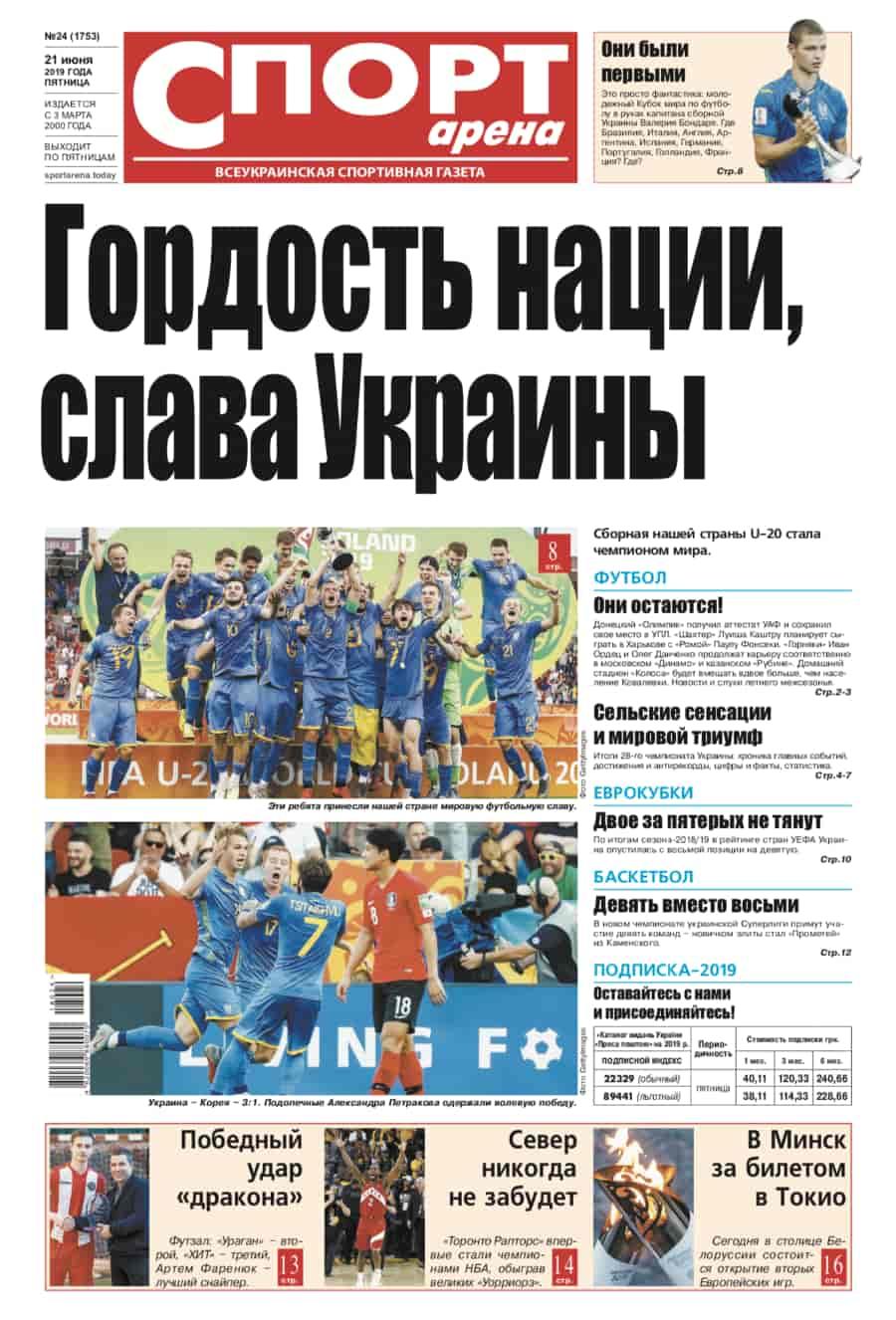 """""""Спорт-арена"""" №24/2019"""