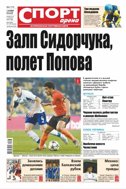 """""""Спорт-арена"""" №43 от 1 ноября 2019 года"""