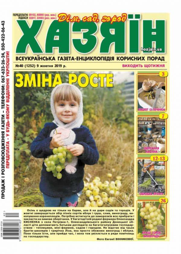 """Хазяїн"" №40/2019"