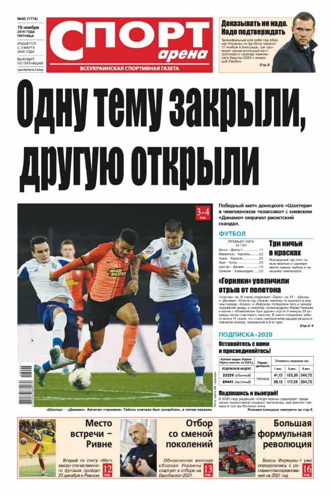 """""""Спорт-арена"""" №45 от 15 ноября 2019 года"""