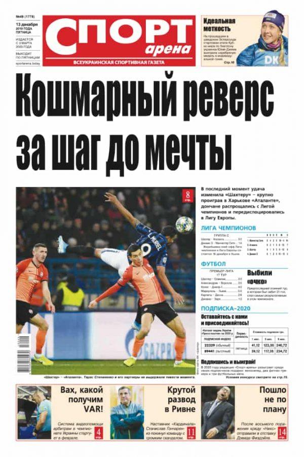 """""""Спорт-арена"""" №49 от 13 декабря 2019 года"""