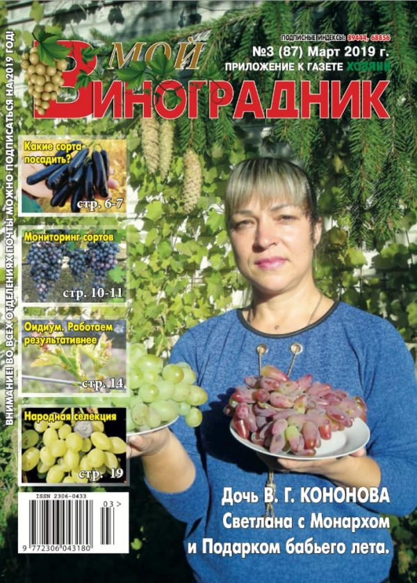 Мой виноградник, МАРТ 2019