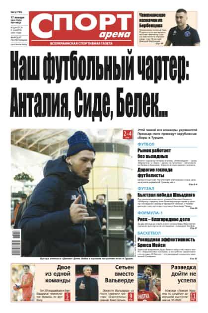 """""""Спорт-арена"""" №2 от 17 января 2020 года"""