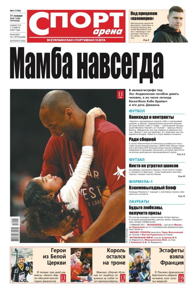 """""""Спорт-арена"""" №4 от 31 января 2020 года"""
