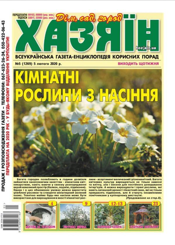"""Хазяїн"" №5/2020"