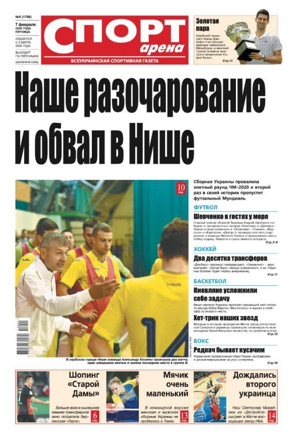 """""""Спорт-арена"""" №5 от 7 февраля 2020 года"""