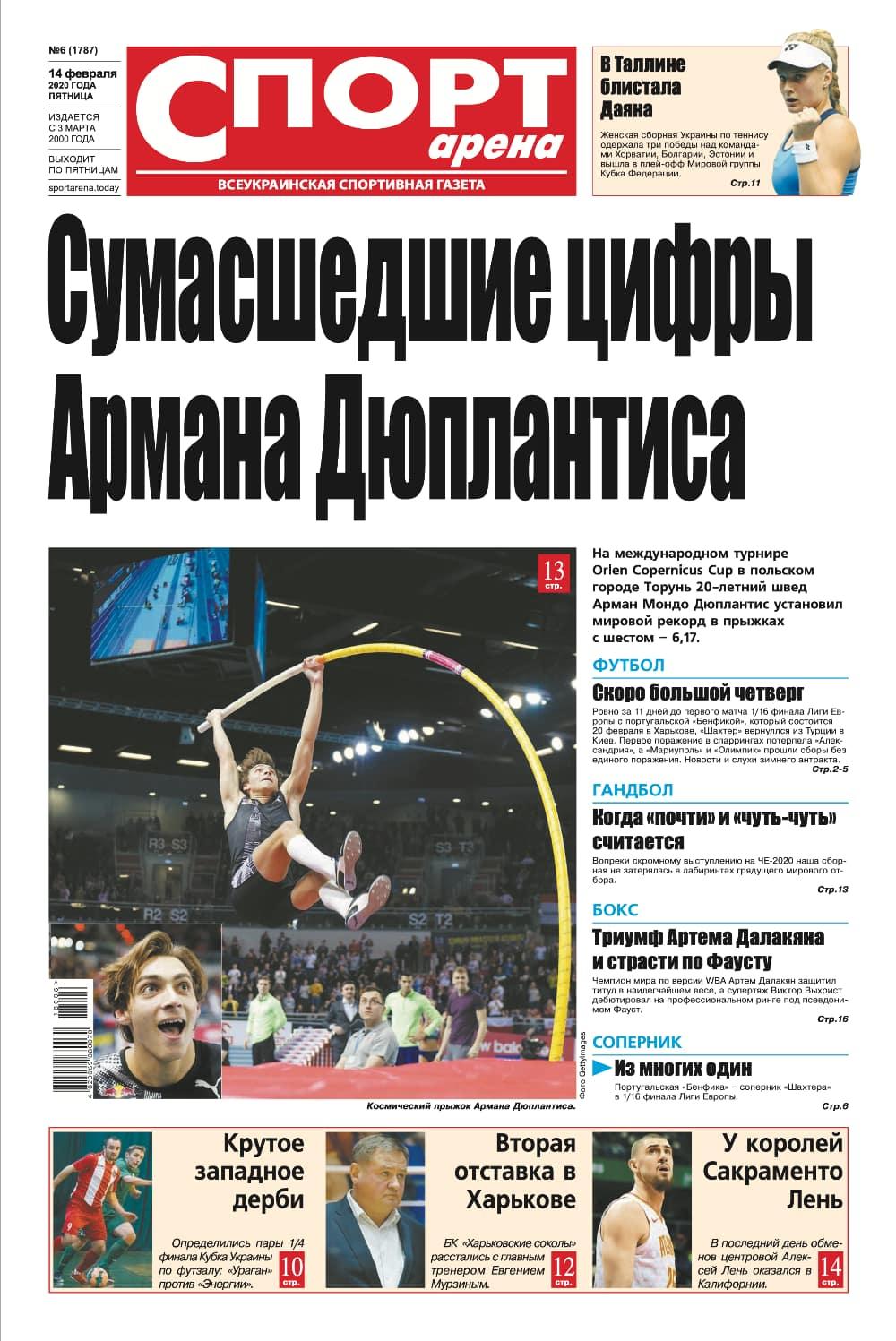 """""""Спорт-арена"""" №6 от 14 февраля 2020 года"""