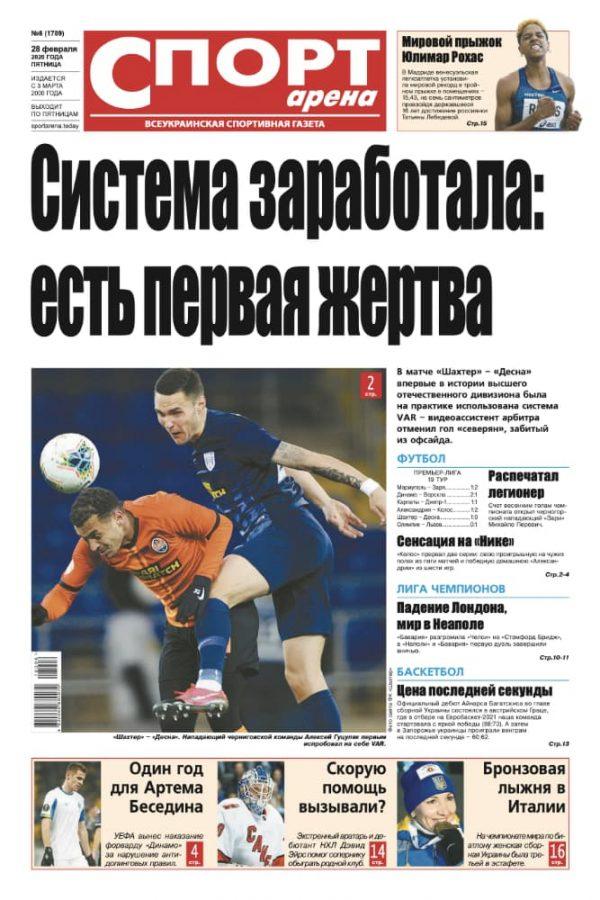 """""""Спорт-арена"""" №8 от 28 февраля 2020 года"""
