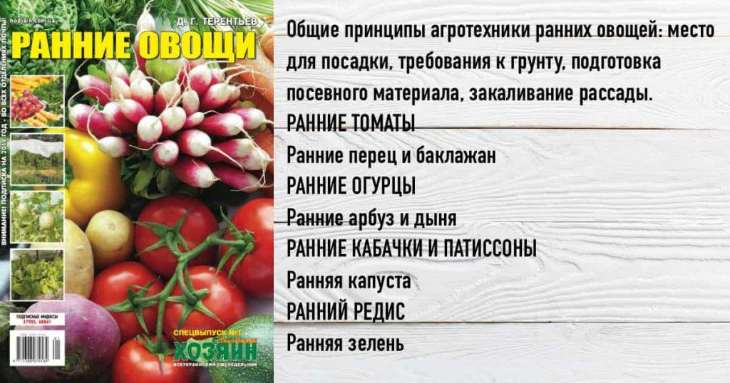"""Спецвыпуск """"Ранние овощи"""""""