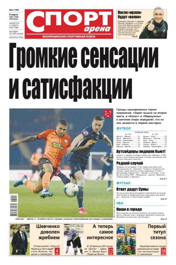 """""""Спорт-арена"""" №9/2020"""
