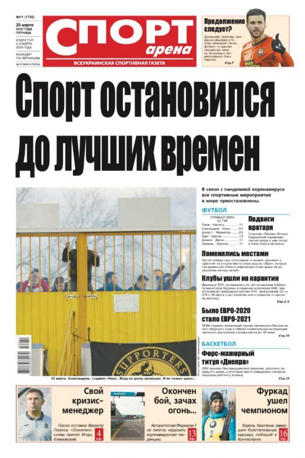 """""""Спорт-арена"""" №11/2020"""