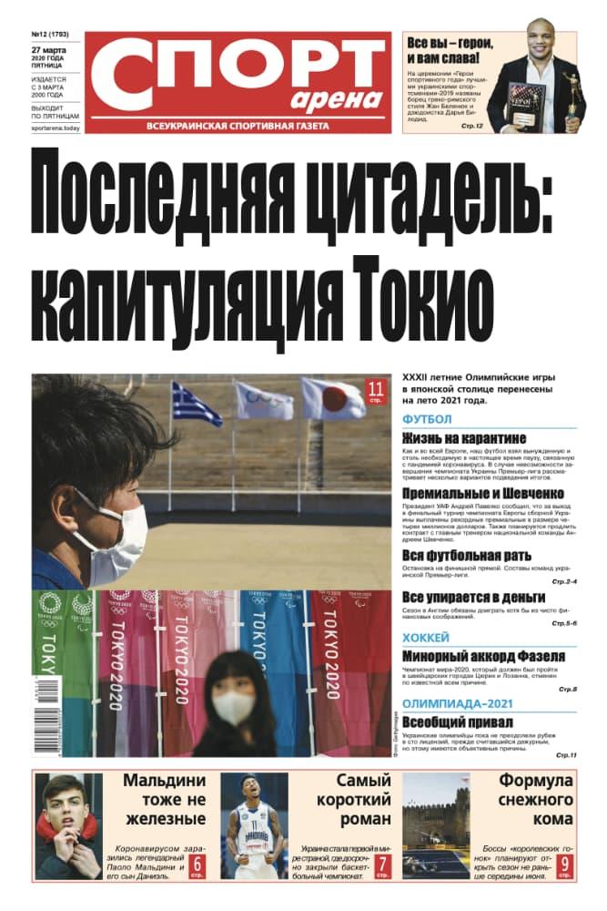 """""""Спорт-арена"""" №12/2020"""