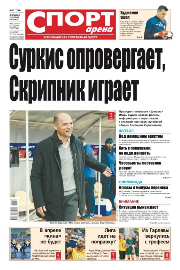 """""""Спорт-арена"""" №13/2020"""