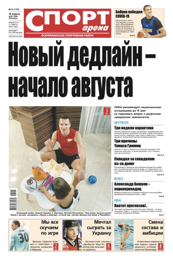"""""""Спорт-арена"""" №14/2020"""