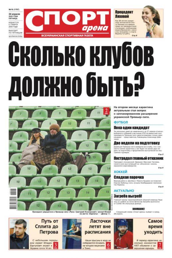 """""""Спорт-арена"""" №16/2020"""