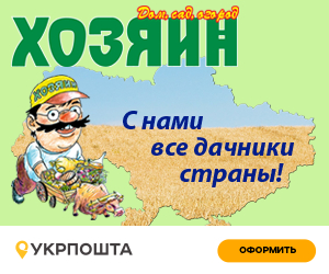 Веббанер Хозяин Укрпочта