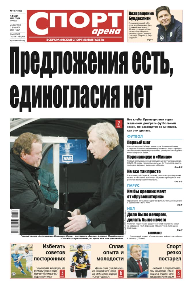 """""""Спорт-арена"""" №19/2020"""