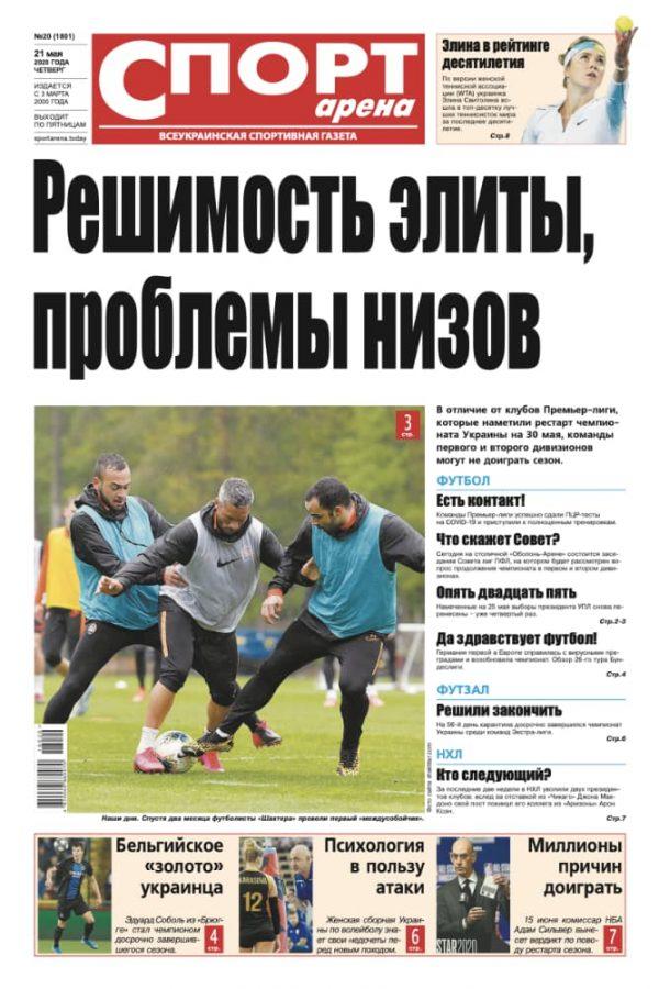 """""""Спорт-арена"""" №20/2020"""