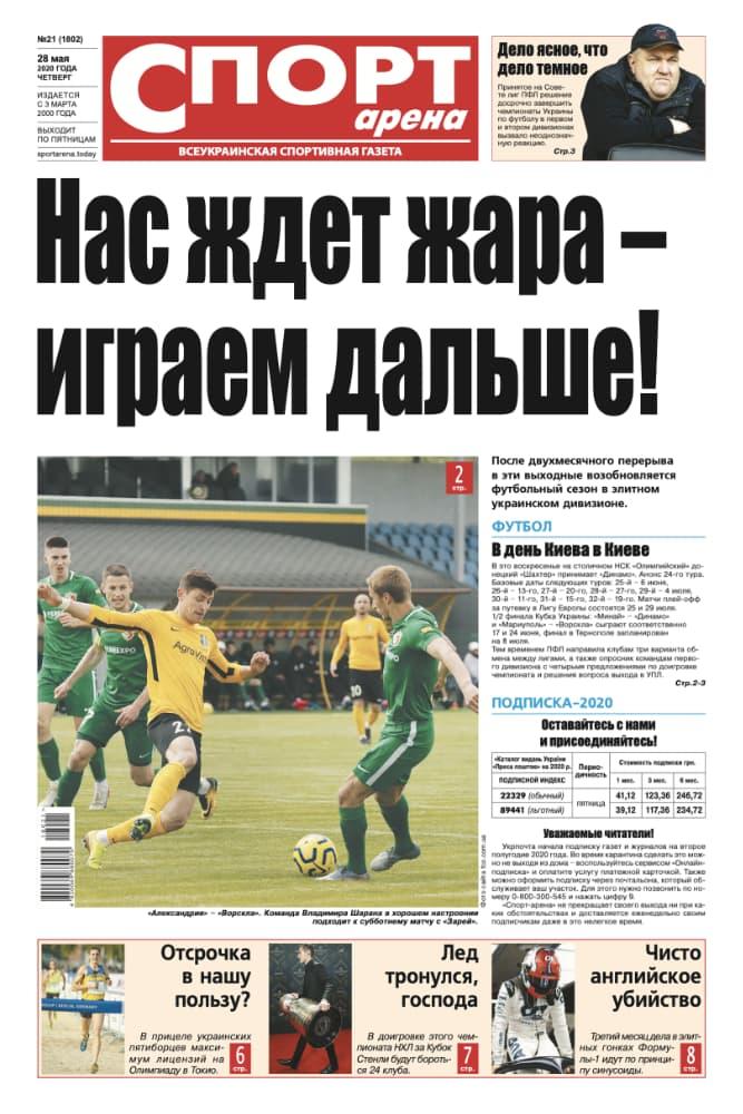 """""""Спорт-арена"""" №21/2020"""