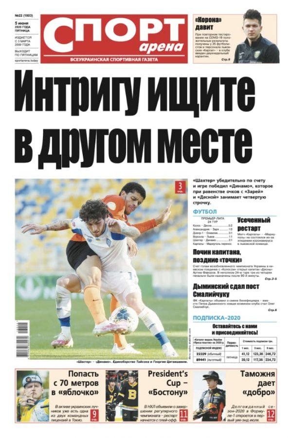 """""""Спорт-арена"""" №22/2020"""