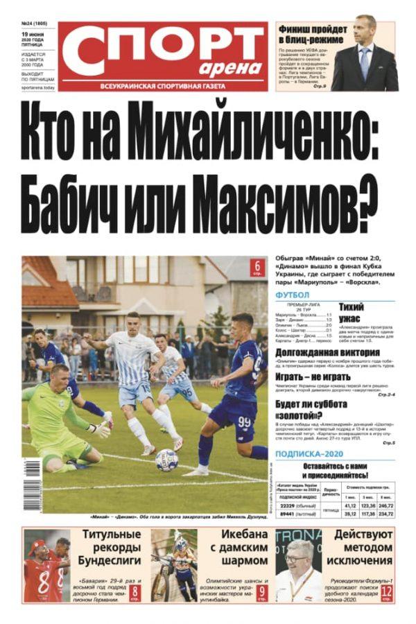 """""""Спорт-арена"""" №24/2020"""
