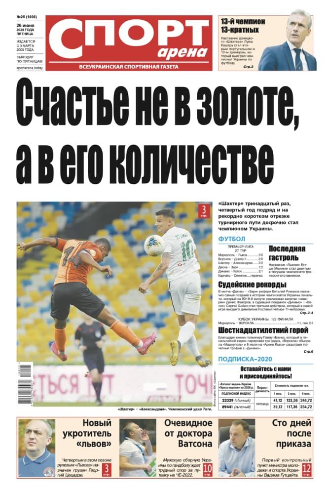 """""""Спорт-арена"""" №25/2020"""