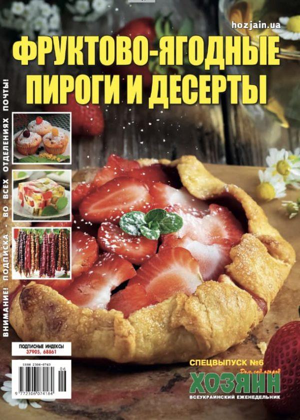 Фруктово-ягодные пироги и десерты
