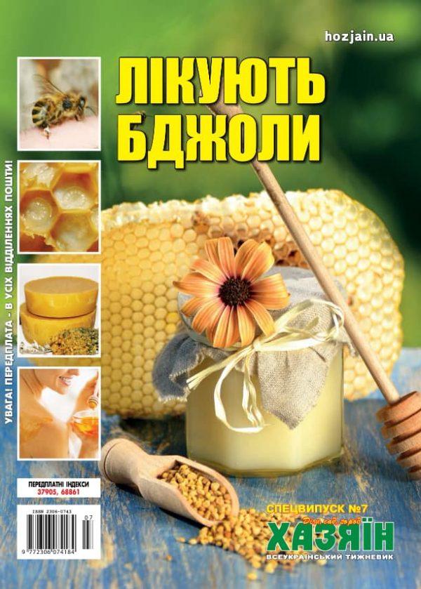 Лікуют бджоли