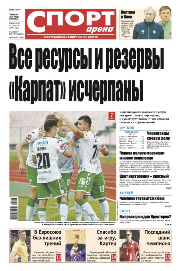"""""""Спорт-арена"""" №26/2020"""
