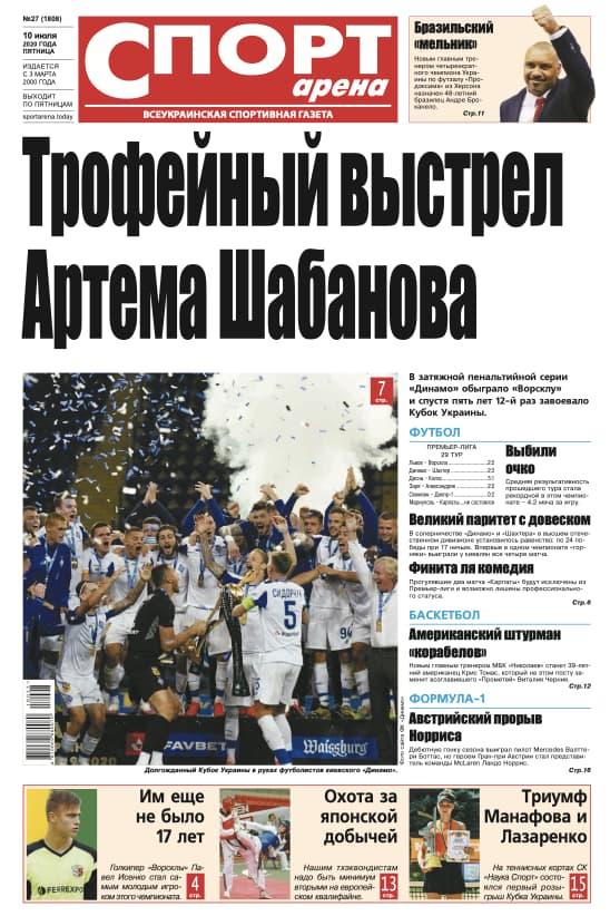 """""""Спорт-арена"""" №27/2020"""