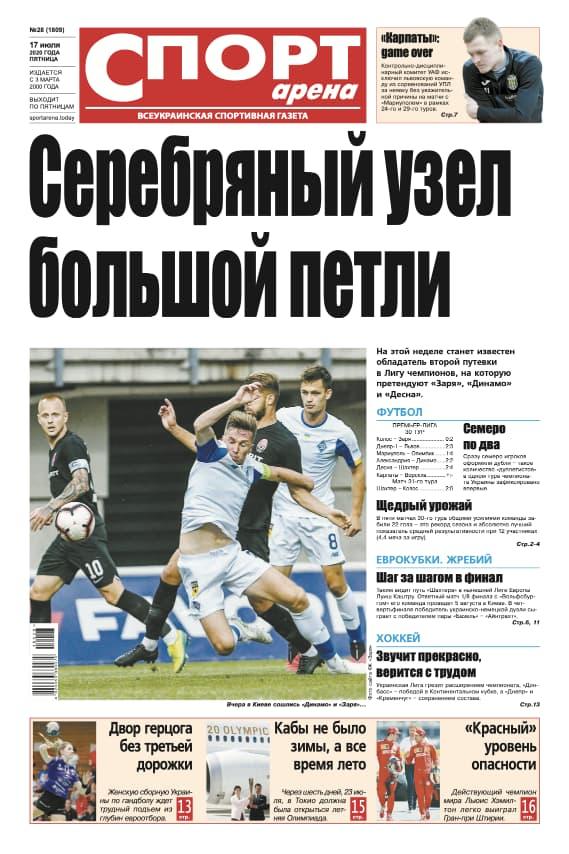 """""""Спорт-арена"""" №28/2020"""
