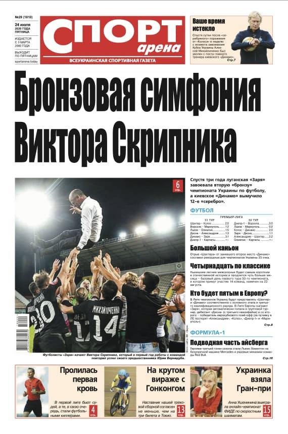 """""""Спорт-арена"""" №29/2020"""