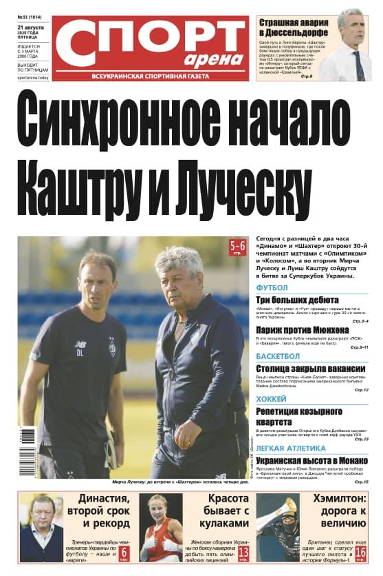 """""""Спорт-арена"""" №33/2020"""