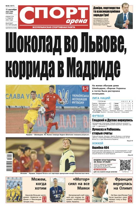 """""""Спорт-арена"""" №36/2020"""