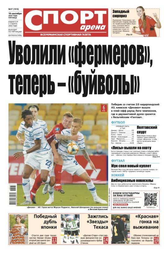 """""""Спорт-арена"""" №37/2020"""