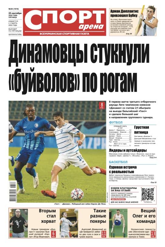 """""""Спорт-арена"""" №38/2020"""