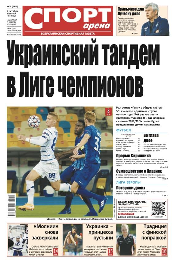 """""""Спорт-арена"""" №39/2020"""