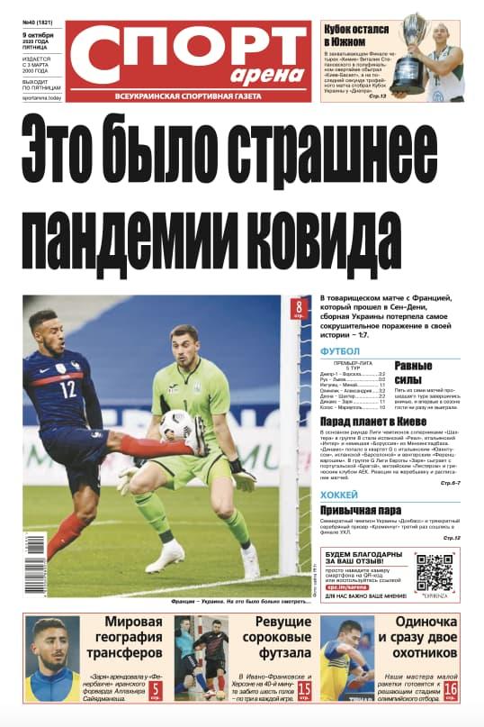 """""""Спорт-арена"""" №40/2020"""