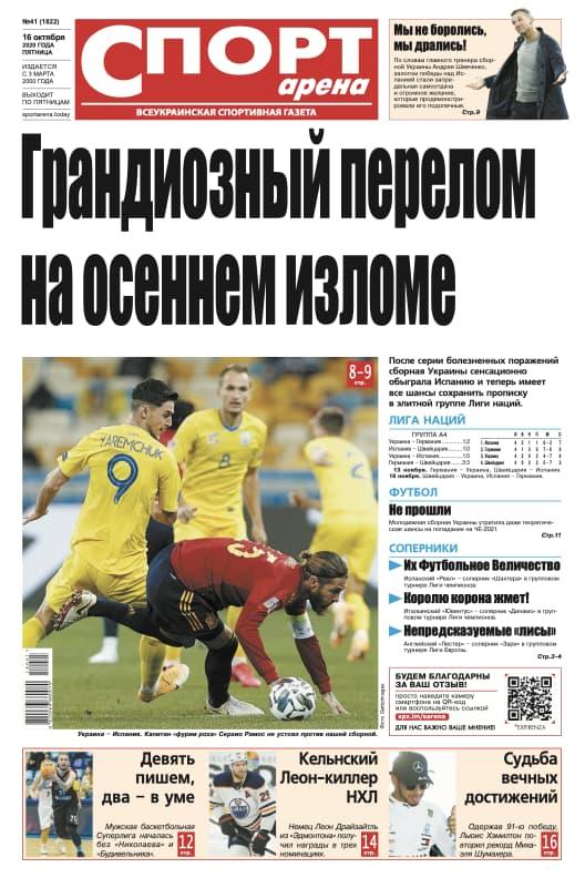 """""""Спорт-арена"""" №41/2020"""