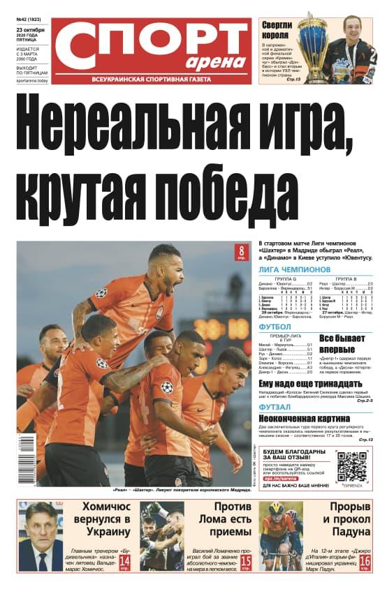 """""""Спорт-арена"""" №42/2020"""