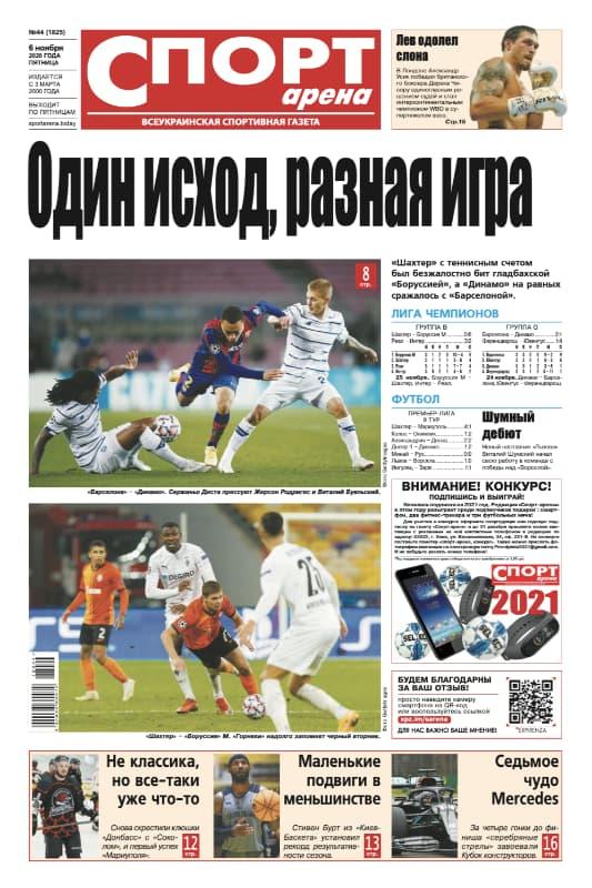 """""""Спорт-арена"""" №44/2020"""