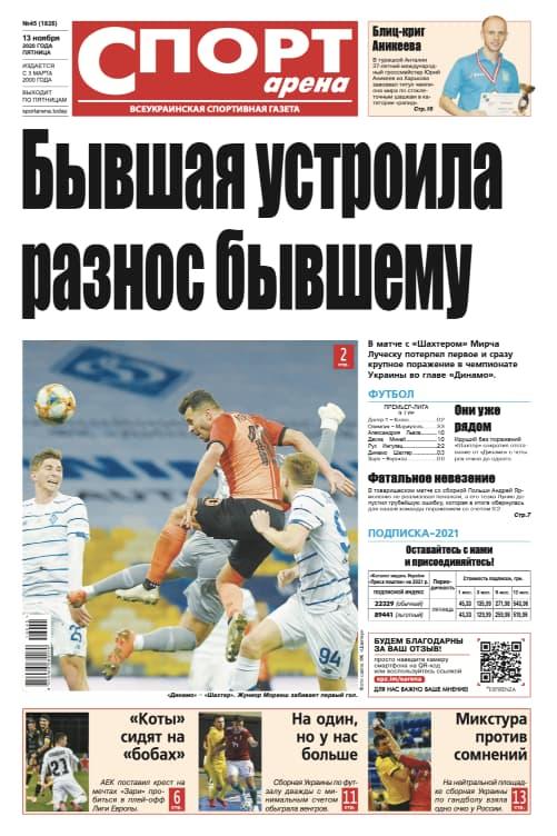 """""""Спорт-арена"""" №45/2020"""