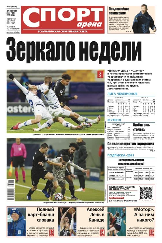"""""""Спорт-арена"""" №47/2020"""