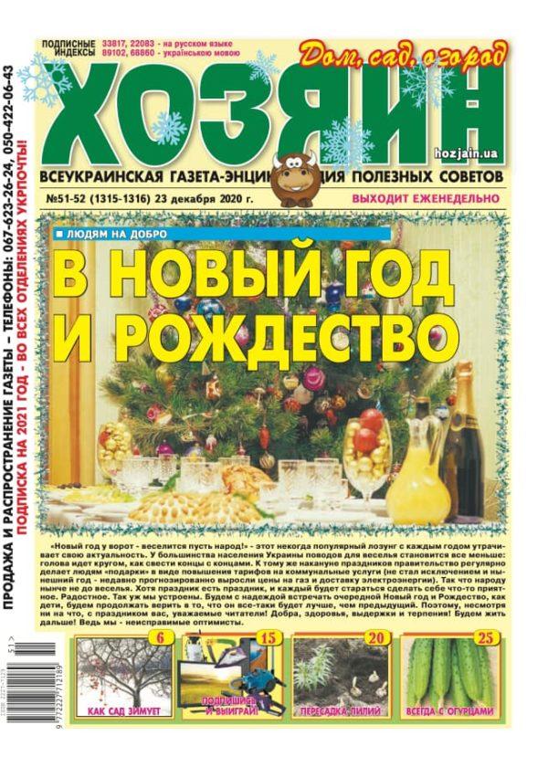 """Хозяин"" №51-52/2020"