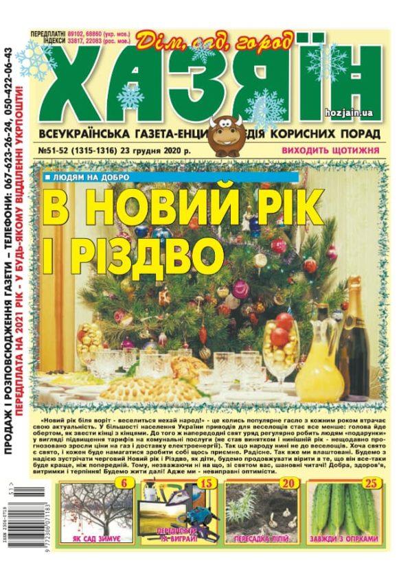 """Хазяїн"" №51-52/2020"