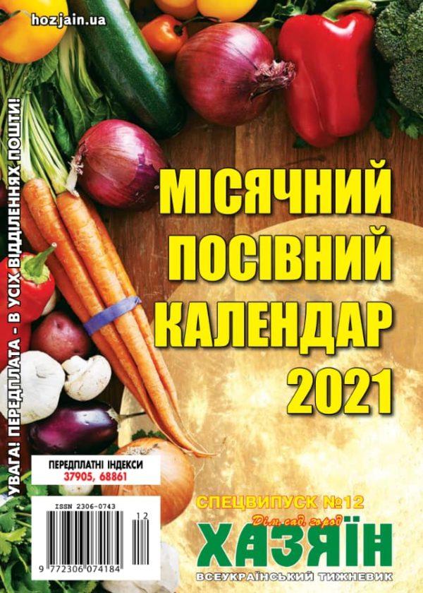 Місячний посівний календар 2021