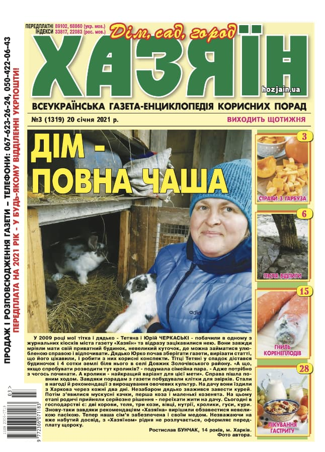 """Хазяїн"" №3/2021"